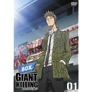 GIANT KILLING 01 キックオフ特別プライス [DVD]