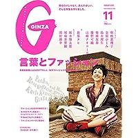 GINZA 2016年11月号 小さい表紙画像
