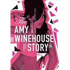 エイミー・ワインハウス ディーヴァの憂鬱