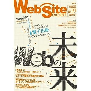Web Site Expert 第39号