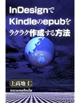 InDesign de Kindle no epub wo rakuraku sakuseisuru houhou