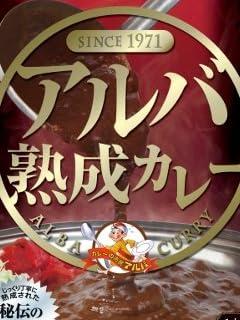 「秘伝カレー発売」で『巨人軍監督街道』まっしぐら!!