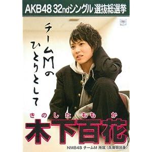 AKB48 公式生写真 32ndシングル 選抜総選挙 さよならクロール 劇場盤 【木下百花】