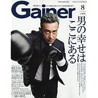 Gainer 2016年8月号 小さい表紙画像