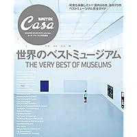 Casa BRUTUS 特別編集 世界のベストミュージアム 小さい表紙画像