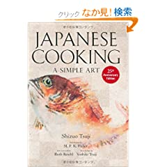 �p���� �Ґ×Y�̓�{���� [�V����] - Japanese Cooking: A SimpleArt