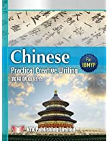Chinese Practical Creative Writing (Traditional Characters)