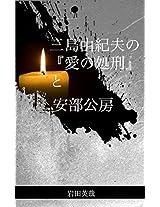 Mishima Yukio no Aino Shokei to Abe Kobo