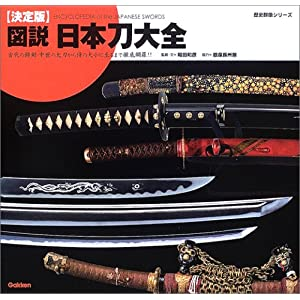 図説・日本刀大全―決定版 (歴史群像シリーズ)