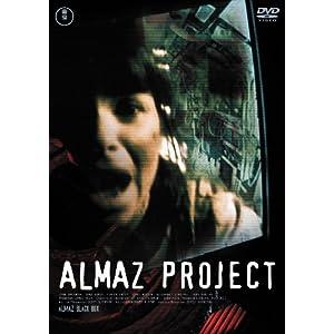 アルマズ・プロジェクトの画像