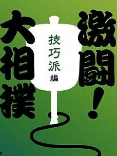 孤軍奮闘の貴乃花大阪場所動員作戦