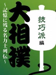 北の湖理事長 重病説まで浮上した相撲協会「ドロドロ暗闘」実況中継