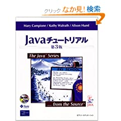 Java�`���[�g���A����3�� (The Java series)