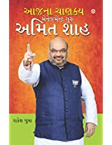Aaj Ka Chanakya Management Guru Amit Shah (Gujarati)