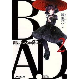 B.A.D. 2 繭墨はけっして神に祈らない (ファミ通文庫)