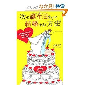『次の誕生日までに結婚する!方法 「90日婚活メソッド」で理想の夫を手に入れる!』