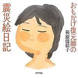 おもかげ復元師の震災絵日記 (一般書)