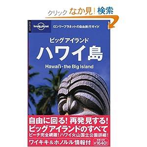 ビッグアイランド ハワイ島+ホノルル&ワイキキ (ロンリープラネットの自由旅行ガイド)