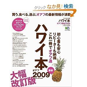 ハワイ本 オアフ最新2009 初心者も安心、リピーターも納得 これ一冊でオアフ通 (エイムック 1557 ハワイスタイル別冊)