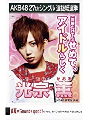 AKB48公式生写真 27thシングル 選抜総選挙 真夏のSounds good !【光宗薫】
