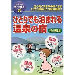 ひとりでも泊まれる温泉の宿 全国版 (ブルーガイドニッポンアルファ)