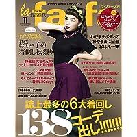 la farfa 2016年11月号 小さい表紙画像