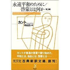 エマニュエル・カント 著『永遠平和のために/啓蒙とは何か 他3編』のAmazonの商品頁を開く