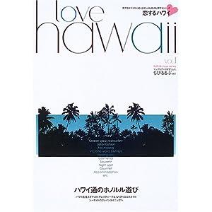 恋するハワイ—ハワイ通のホノルル遊び (RURUBU恋するシリーズ (VOL.1))