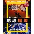 見てわかる 地球環境 ナショナル ジオグラフィック (ムック2007/12/17)