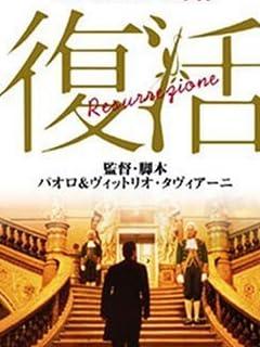 小沢一郎が橋下徹に突きつけた屈辱「降伏勧告状」 vol.1