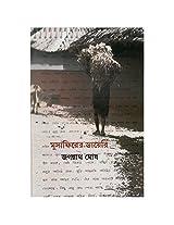 Musafirer Diary