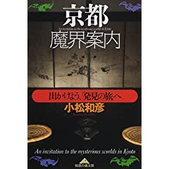京都魔界案内―出かけよう、「発見の旅」へ