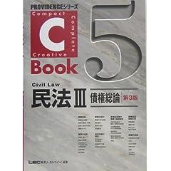 C‐Book 民法〈3〉債権総論 (PROVIDENCEシリーズ) (単行本)