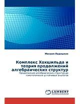 Kompleks Khokhshil'da i teoriya prodolzheniy algebraicheskikh struktur: Prodolzhenie algebraicheskikh struktur do gomotopicheski ustoychivykh analogov