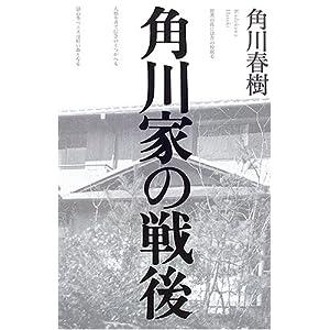 『角川家の戦後』