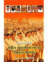 Rashtriya Swayamsevak Sangh Ka Vaicharik Bhrashtachar