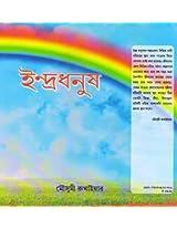 Indradhanush (First Edition)