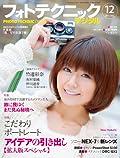 竹達彩奈が飾る「フォトテクニックデジタル」12月号の表紙公開