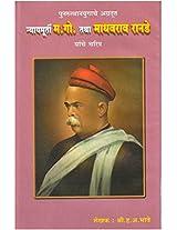Naymurti Madhavrao Rande Yanche Charitr