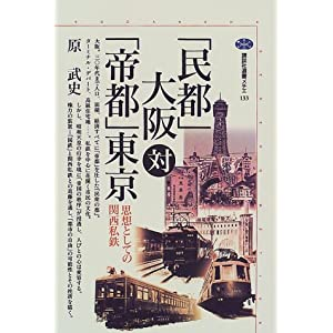 原武史「「民都」大阪対「帝都」東京  思想としての関西私鉄」