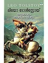 Yudhavum Samadanavum - Leo Tolstoy