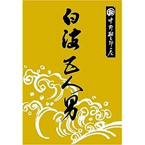 花菱アチャコの画像 p1_20