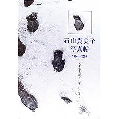 石山貴美子写真帖 1984‐2005—五木寛之「流されゆく日々」より