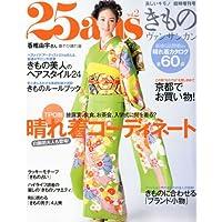 きもの25ans 2012年Vol.2 小さい表紙画像