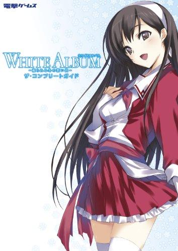 WHITE ALBUM -綴られる冬の想い出- ザ・コンプリートガイド (電撃ゲームス)