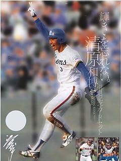特別企画日本プロ野球「怪物ドラ1」9人の軌跡 vol.6 清原和博