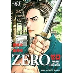【クリックでお店のこの商品のページへ】ゼロ 61 THE MAN OF THE CREATION (ジャンプコミックスデラックス) [コミック]