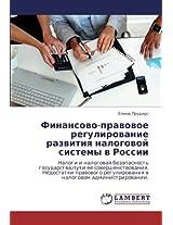 Finansovo-Pravovoe Regulirovanie Razvitiya Nalogovoy Sistemy V Rossii