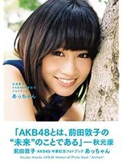 前田敦子AKB48卒業記念フォトブック あっちゃん