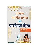 Vartman Bhartiya Samaj Aur Prarambhik Shiksha